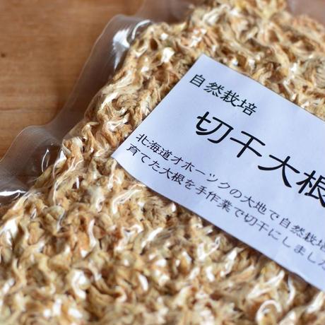 べにや長谷川商店 自然栽培 切干大根