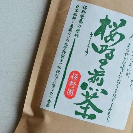 桜野園 桜野煎茶