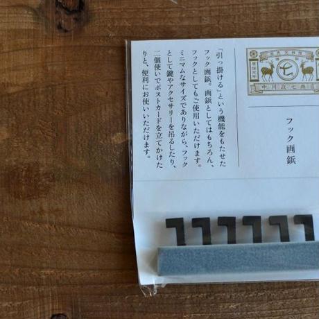 フック画鋲 中川政七商店