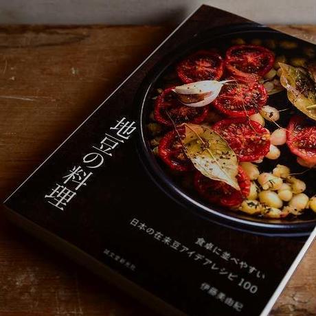 【再入荷】伊藤美由紀さん 地豆の料理(書籍)