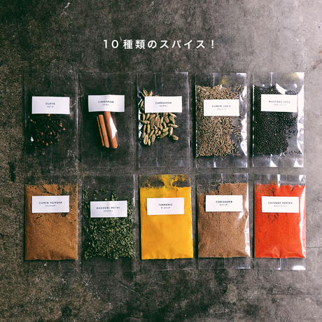 【数量限定】基本のキーマカレーが作れる!基本のスパイスキット(スパイス10種類入)