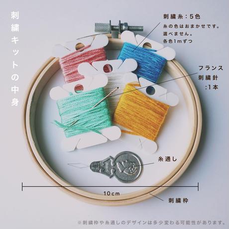 刺繍をはじめたい人のための、初めての刺繍キット