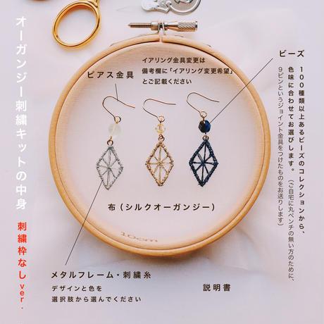 刺繍ピアスが作れる!簡単オーガンジー刺繍キット(作り方レッスン動画付)