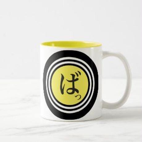 ばっ  ツートンマグカップ