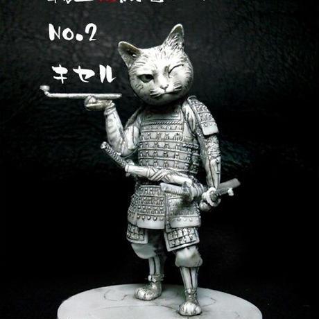~戦国猫絵巻シリーズ~ No.2 「キセル」