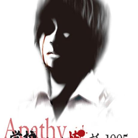 アパシー 学校であった怖い話 VNV最終版