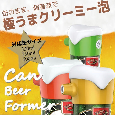 CAN BEER FORMER(カンビアフォーマー) 3色  12個セット