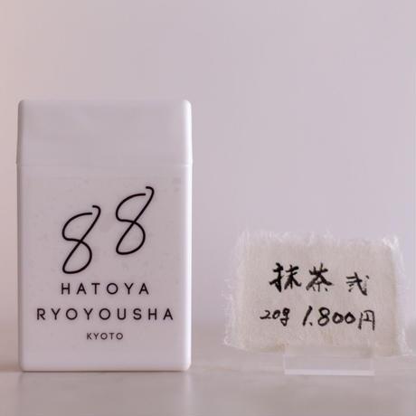 抹茶 弐 焙煎