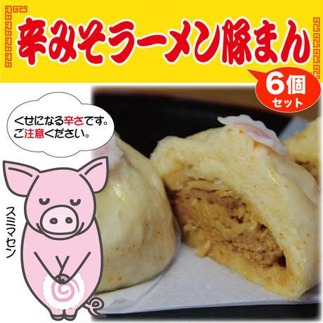 辛みそラーメン豚まん 130g×6個入り