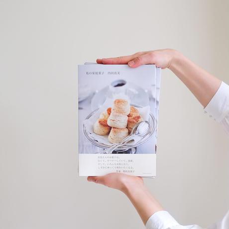 私の家庭菓子|内田真美