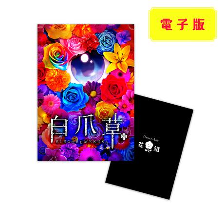 映画「白爪草」パンフレット ※電子版※