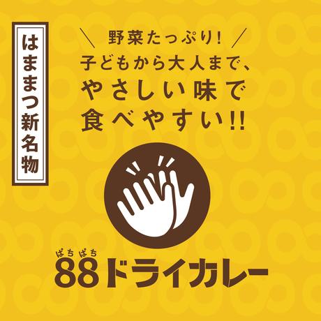 88ぱちぱちドライカレー【全国冷凍配送】※2人前
