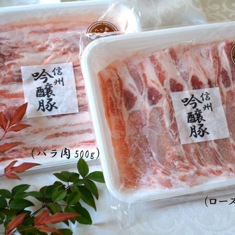 「信州吟醸豚 しゃぶしゃぶ肉セット」(限定50セット)