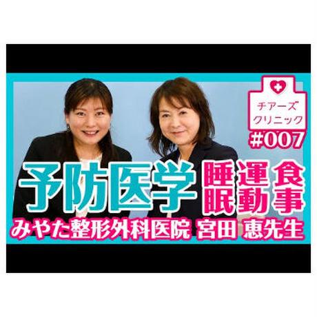 【動画会員】医療セミナー動画見放題申し込み