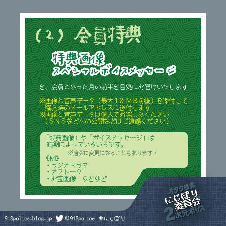 【定期便】ファンクラブ 入会応援【一般】