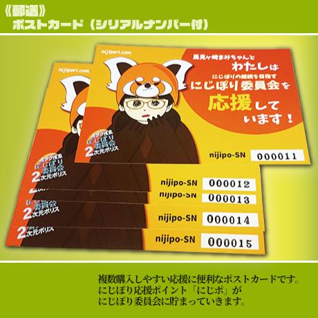 【にじポ5P】にじポ応援カード【複数購入応援にオススメ?】