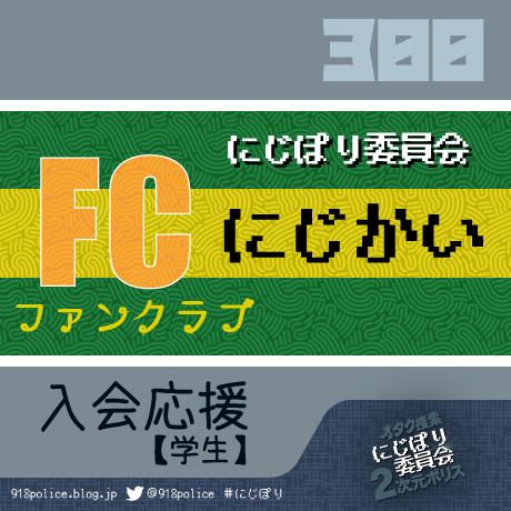 ファンクラブ 入会応援【学生】