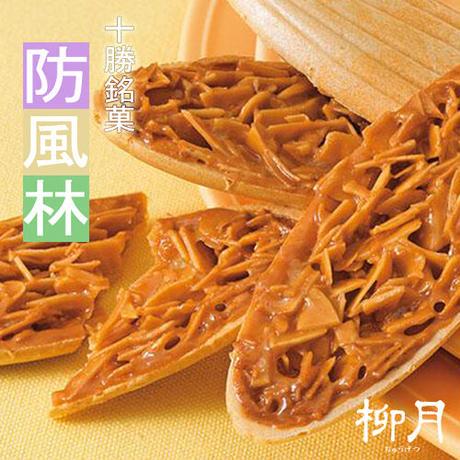 【柳月】 防風林 -ぼうふうりん- 12枚 アーモンドの香りがほんのりサクサク【北海道銘菓】
