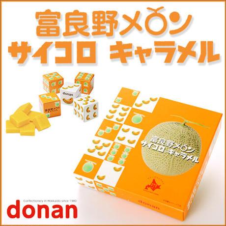 富良野メロン サイコロキャラメル 2粒入×5個 5本入り 【道南食品 -donan- 】 【北海道限定】