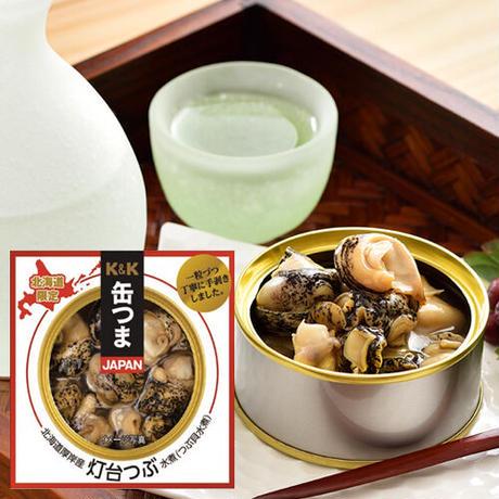 K&K 缶つま JAPAN 北海道限定 灯台つぶ 水煮(つぶ貝水煮) 北海道厚岸産 70g 【常】