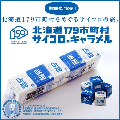 北海道179市町村 サイコロキャラメル 2粒入×5個(1本)  【道南食品 -donan- 】 【北海道限定】