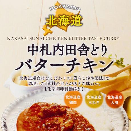北海道 中札内田舎どり バターチキン カレー 甘口 化学調味料無添加