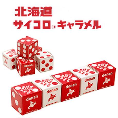 【道南食品 - donan -】 北海道 サイコロキャラメル 2粒入×5個(1本) 【北海道限定】