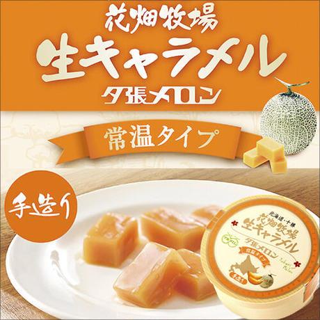 【花畑牧場】 生キャラメル 常温タイプ 夕張メロン 72g 生キャラメル10周年記念
