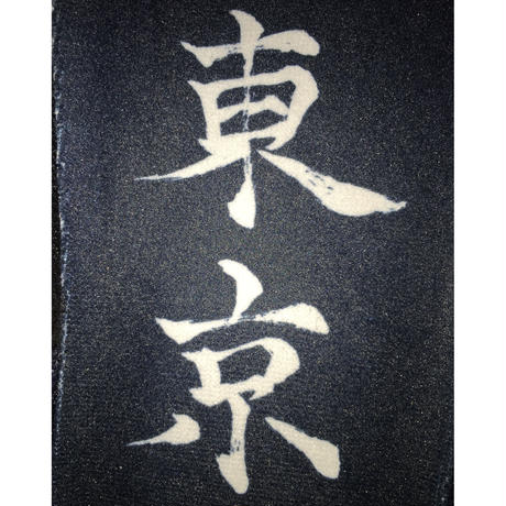 ☆ムラサキスポーツコラボ - NIKE SB DUNK LOW TRD QS