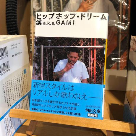 漢 a.k.a. GAMI『ヒップホップ・ドリーム』文庫版