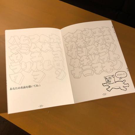 TABOO1『イルブロス塗絵本』