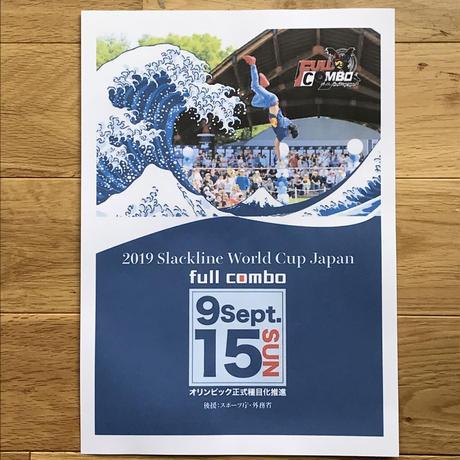 スラックラインW杯ジャパン2019 大会記念木札ストラップ
