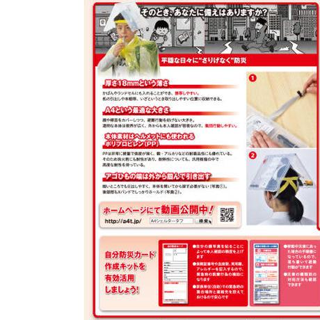 A4シェルター・タフ1個      防災ドラマ「東京(携帯式)ヘルメット物語」 公開記念! 1個なら送料無料で全国にお届けいたします!!!