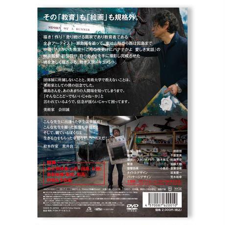 映画「ぼくの好きな先生」DVD(特典映像付)