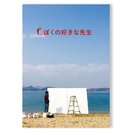 映画「ぼくの好きな先生」劇場販売パンフレット(PDFダウンロード版)