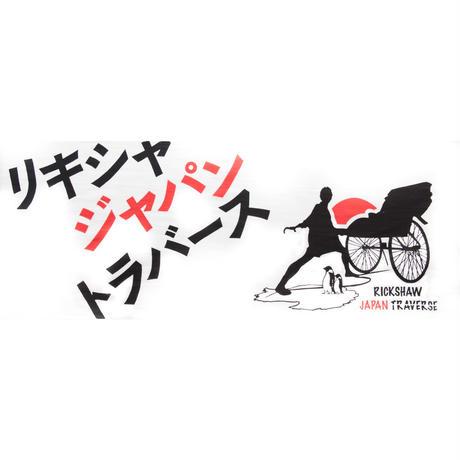 【リキシャ ジャパントラバース】オリジナル手ぬぐい
