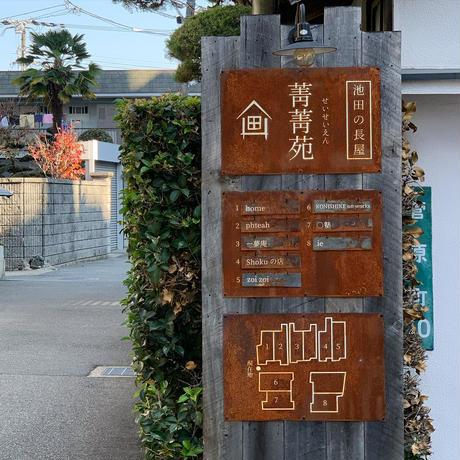6/1 池田市 Shokuの店 自由に楽しむかぎ針編みの会(材料費別)