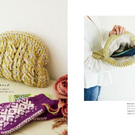 おまけの編み図つき「毛糸のがまぐち/かぎ針で編む口金を使ったバッグ、ポーチ、小物入れ」