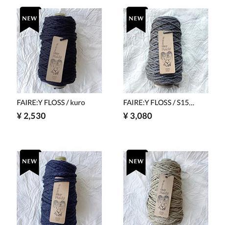 saredo FAIRE:Y FLOSS で編むヘリンボーン模様のサコッシュ-編み図データのみ-