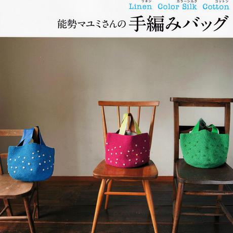 書籍 能勢マユミさんの手編みバッグ