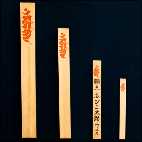 大護摩(おおごま)