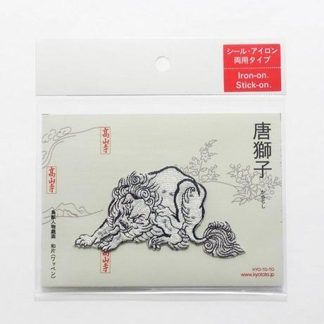 京東都 ワッペン 唐獅子