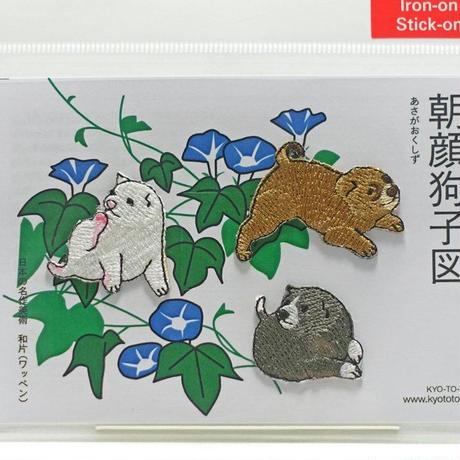 京東都 ワッペン朝顔狗子図(あさがおくしず)