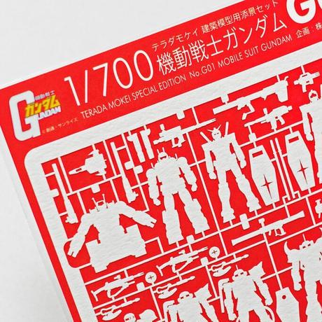 テラダモケイ ガンダムG01 1/700建築模型用添景セット