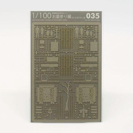 テラダモケイ お墓参り編 または肝だめし編 1/100建築模型用添景セット No.35