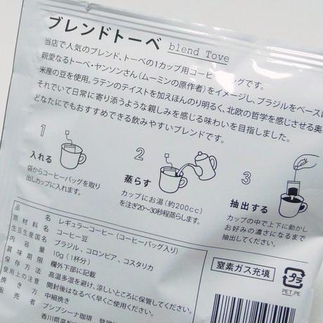 プシプシーナ珈琲 1カップ用コーヒーバッグ 月面旅行