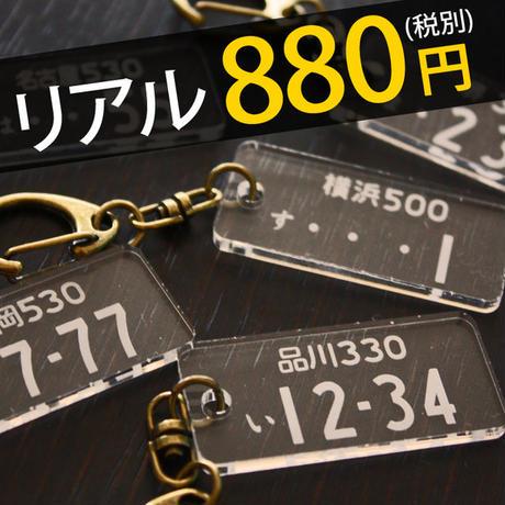 ナンバープレート キーホルダー オリジナル 製作 プレート 名入れ オリジナルデザイン ご当地ナンバー 激安 アクリル