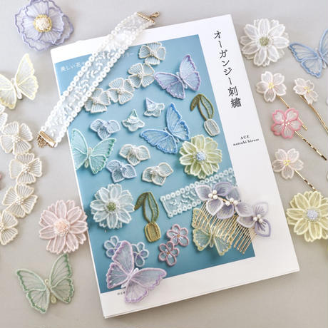 著者本「オーガンジー刺繍 美しい花モチーフのアクセサリー」