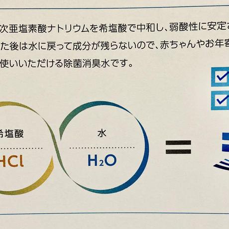 弱酸性次亜塩素酸水モーリス 3本セット
