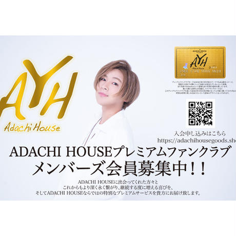 ADACHI HOUSEプレミアムファンクラブメンバー入会